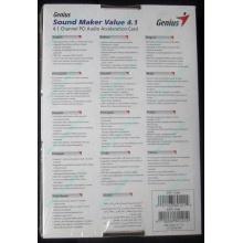 Звуковая карта Genius Sound Maker Value 4.1 в Черкесске, звуковая плата Genius Sound Maker Value 4.1 (Черкесск)